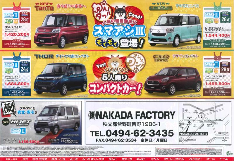 http://www.nakada-factory.com/news/20171224131918-6e87e57f83dc9670e62751f371cbab0187378c4f.png