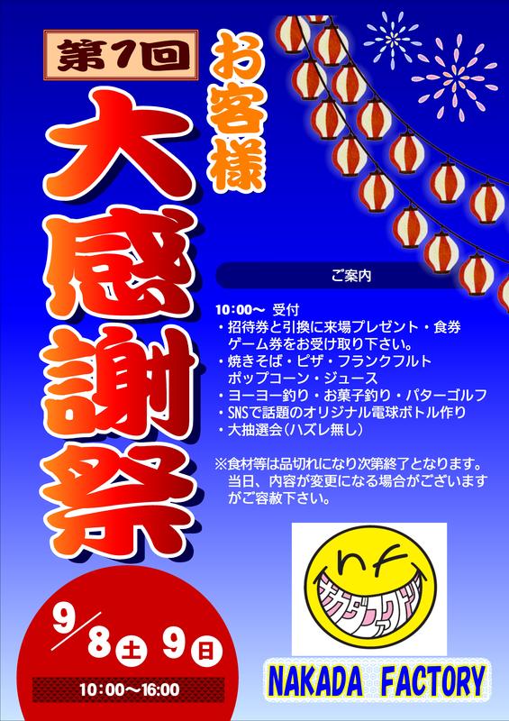 http://www.nakada-factory.com/news/20180902173153-2aa37f144d09215a33856658a92c39553127d73e.png